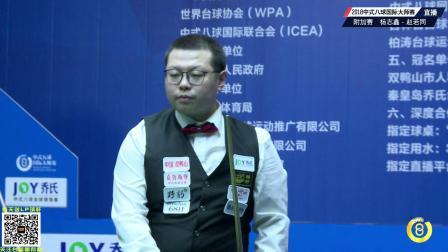 [乔氏台球]杨志鑫VS赵若同 2018中式八球国际大师赛 双鸭山站