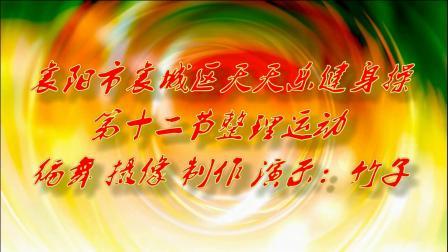 襄阳市襄城区天天乐快乐舞步健身操原创{5-12}