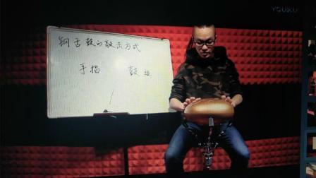 钢舌鼓~色空鼓~禅心鼓~演奏方式~手指和鼓槌~阿伟音乐教室。