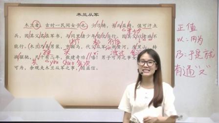 暑期班初中一年级语文敏学班(双师课堂)-第7讲-崔维梅-周一-W段-2018-07-30_18-29-00