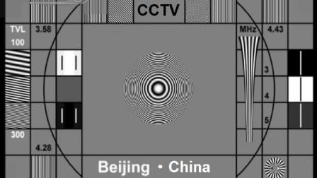 【自制】CCTV8测试卡20010712