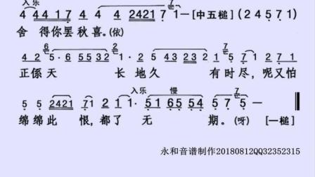 临江月夜吊秋喜(彭炽权)