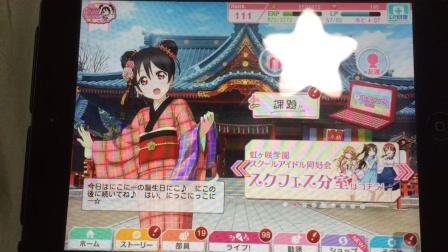 【7.22】Nico生日抽卡