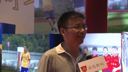 北仑新城足球俱乐部二十周年采访