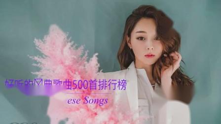 经典老歌(歌曲大全)流行歌曲500首 - 推荐歌曲大全100首老歌 !_标清