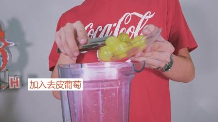 优闲狐奶茶培训:喜茶新配方多肉葡萄的做法