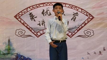 来优教育《少年中国说》—潘俊宇演讲《万世师表》