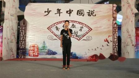来优教育《少年中国说》—钟天卓演讲《心态决定命运》