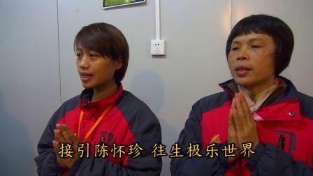 18-02-25 陈怀珍往生纪实