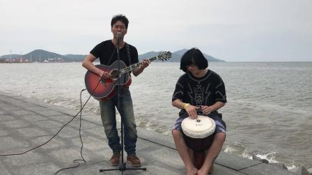 往后余生 吉他弹唱(沈亮)+非洲鼓(刘鹏远)【完形吉他】