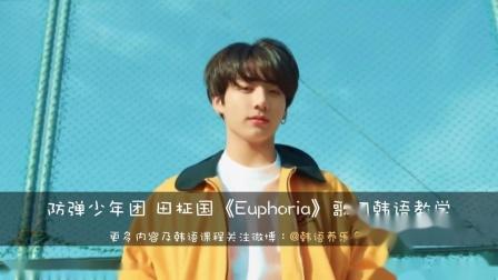 防弹少年团-田柾国《Euphoria》歌词韩语教学
