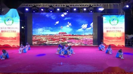 武宣风信子舞蹈培训中心 2018暑假晚会 下部