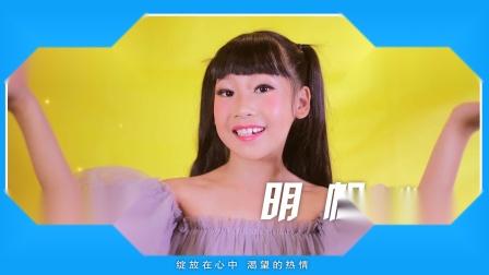爽乐坊特训班第八期全体学员《超级童星》MV