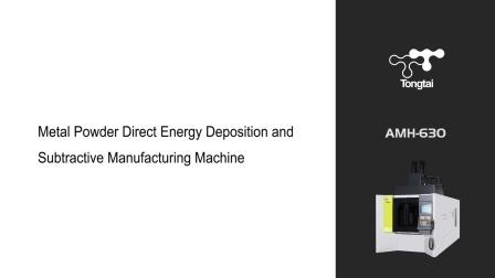 东台精机 AMH-630 – 一机完成金属积层制造与五轴加工程序
