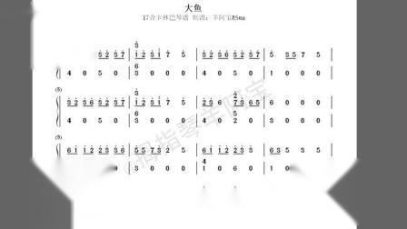 大鱼(简谱)-卡林巴拇指琴-乐侣乐器