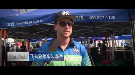 D1漂移大奖赛 中国杯杭州站花絮