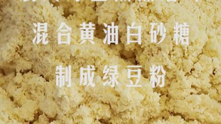 湖北新东方烹饪学校大师教你做-绿豆糕