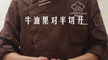 湖北新东方烹饪学校大师教你做-牛油果鲜虾面包托