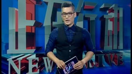 辽宁卫视正在行动-金州法院执行2018年8月14日