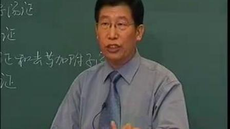 《伤寒杂病论》13_标清