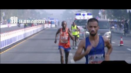 2018衡水湖国际马拉松赛官方宣传片火热出炉!