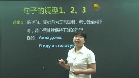 【课时12】-走遍俄罗斯-第一册 配套网络课程(十二)
