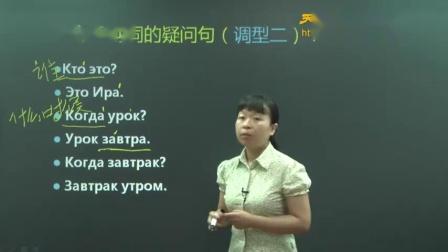 【课时15】-走遍俄罗斯-第一册 配套网络课程(十五)