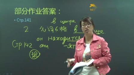 【课时26】-走遍俄罗斯-第一册 配套网络课程(二十六)