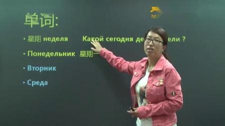 【课时27】-走遍俄罗斯-第一册 配套网络课程(二十七)