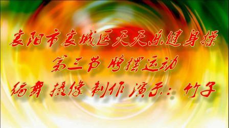 襄阳市襄城区天天乐快乐舞步健身操原创{5-3}
