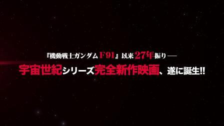 【游民星空】剧场版《机动战士高达NT》预告