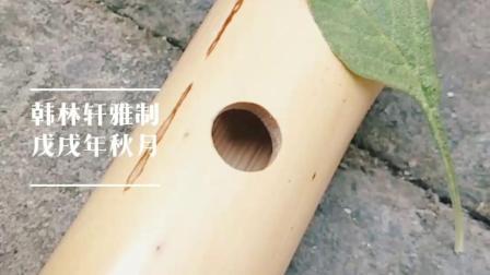 韩林轩(振国)订制洞箫、南箫、竹笛