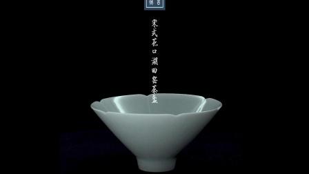 宋式湖田窑茶盏