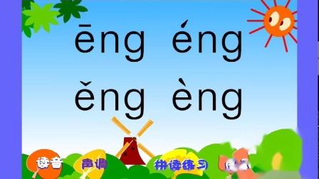 拼音ang,eng,ing,ong简单的拼读