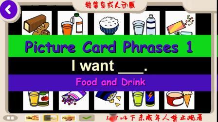 图片卡短语1我想要的食物和饮料儿童图片展娱乐和教育