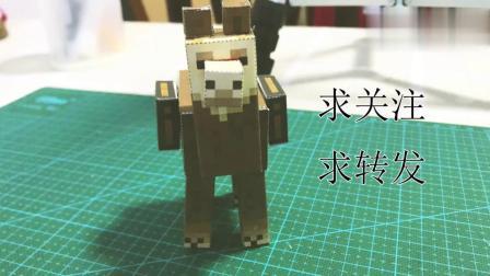 纸膜diy我的世界做一只神兽羊驼