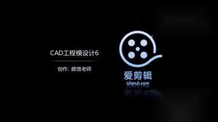 CAD五金模具设计基础教程-CAD工程模设计6