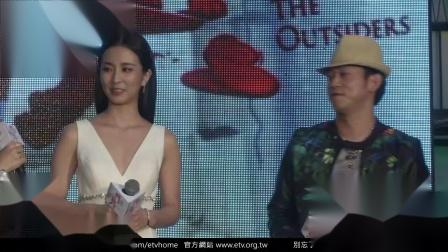 周曉涵 顏正國 出席《鬥魚》電影版首映會