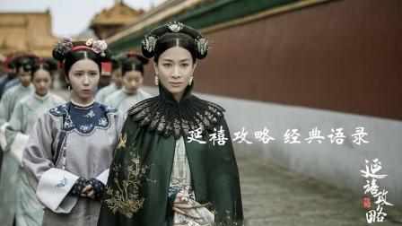 《延禧攻略》 魏璎珞逆袭成为皇贵妃