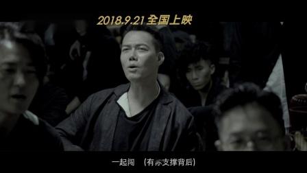 郑伊健 陈小春 谢天华 钱嘉乐 林晓峰 - 电影《黄金兄弟》主题曲《一起来一起走》MV
