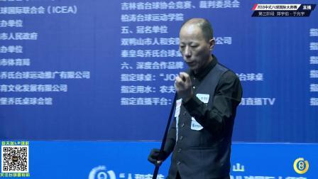 [乔氏台球]郑宇伯VS于光宇 2018中式八球国际大师赛 双鸭山站