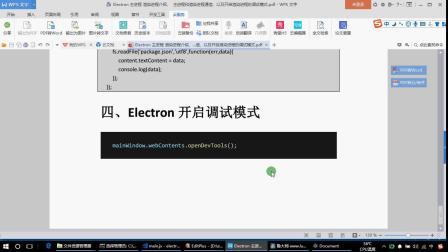 electron教程 主进程渲染进程 读取文件完整 通过nodejs读取本地文件 开启调试模式 第四讲