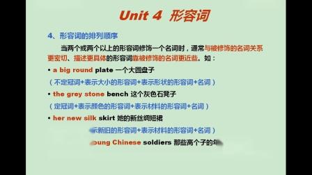 19【小学英语语法】第19讲、形容词的排列顺序