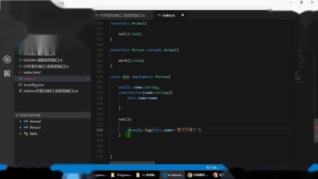 2018年TypeScript教程-012-TypeScript中接口扩展、接口的继承
