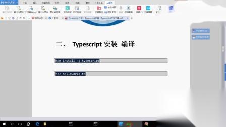 2018年Typescript教程-001-Typescript介绍 、安装及开发工具