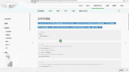 10 微信小程序中的模块化utils 以及全局app.js 配置无人点餐项目公共的api地址