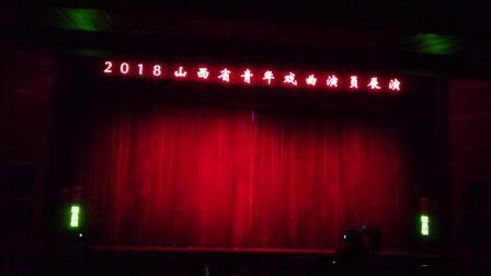 山西青年戏曲演员展演花絮-上党梆子《黄鹤楼》《三关排宴》VID_20180817_154311