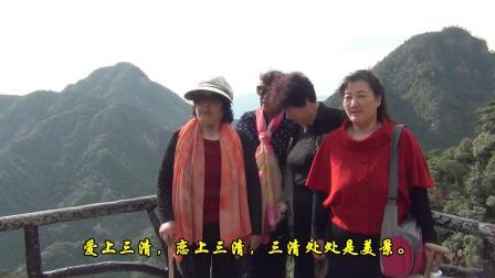 3  游三清山  范老师琴校