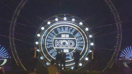 kod11&街舞世界杯 五虎饭拍全完整版