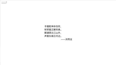 2018-08-17 太平天国3 战天堂